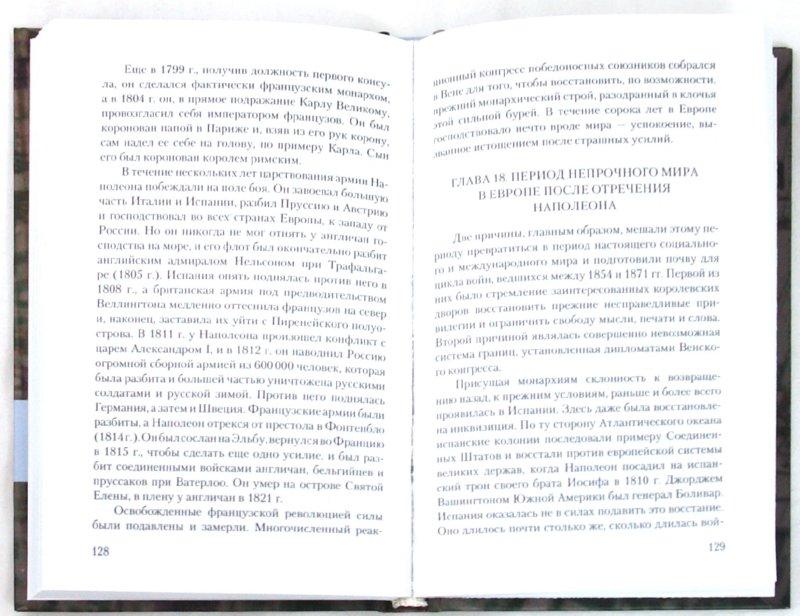 Иллюстрация 1 из 7 для История цивилизации. В 2-х книгах. Книга 2. С 361 года от Р. Х. по 1922 год - Герберт Уэллс | Лабиринт - книги. Источник: Лабиринт