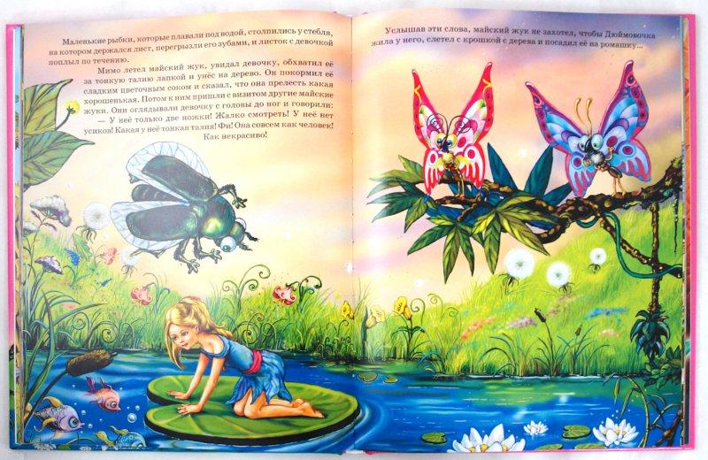 Иллюстрация 1 из 30 для Сказки зарубежных писателей | Лабиринт - книги. Источник: Лабиринт