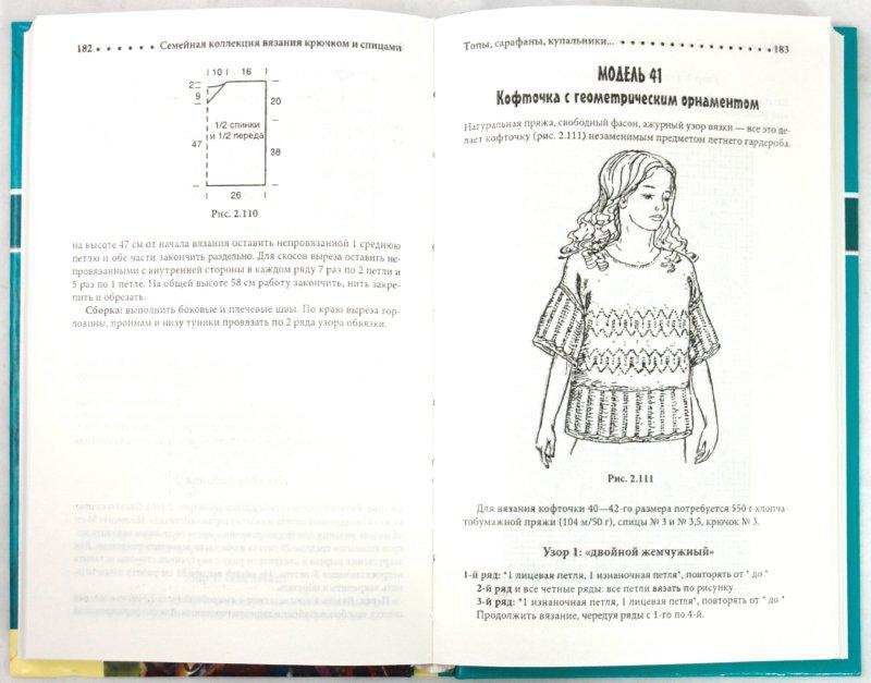 Иллюстрация 1 из 16 для Топы, сарафаны, майки, купальники, платья | Лабиринт - книги. Источник: Лабиринт