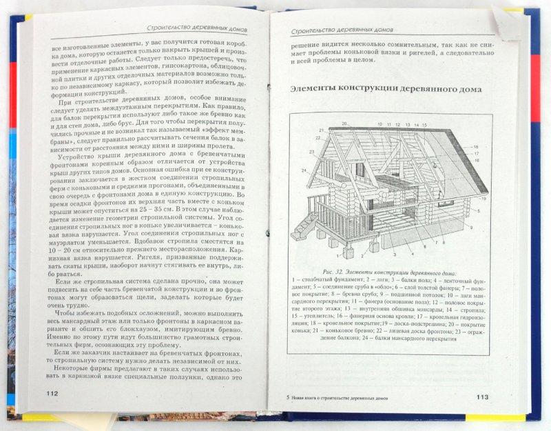 Иллюстрация 1 из 7 для Новая книга о строительстве деревянных домов | Лабиринт - книги. Источник: Лабиринт