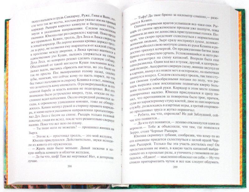 Иллюстрация 1 из 4 для Паладин. Благословение - Шелонин, Баженов | Лабиринт - книги. Источник: Лабиринт