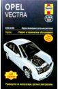 Opel Vectra 2002-2005. Ремонт и техническое обслуживание, Мид Джон