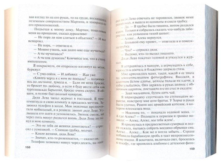 Иллюстрация 1 из 4 для Испанская легенда - Татьяна Полякова | Лабиринт - книги. Источник: Лабиринт