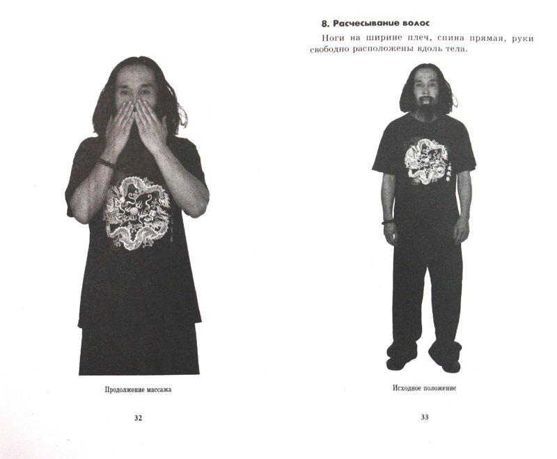 Иллюстрация 1 из 6 для Терапевтические упражнения и массаж при атеросклерозе - Хуа, Чэнь | Лабиринт - книги. Источник: Лабиринт