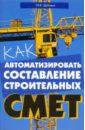 Дубовик Иван Владимирович Как автоматизировать составление строительных смет
