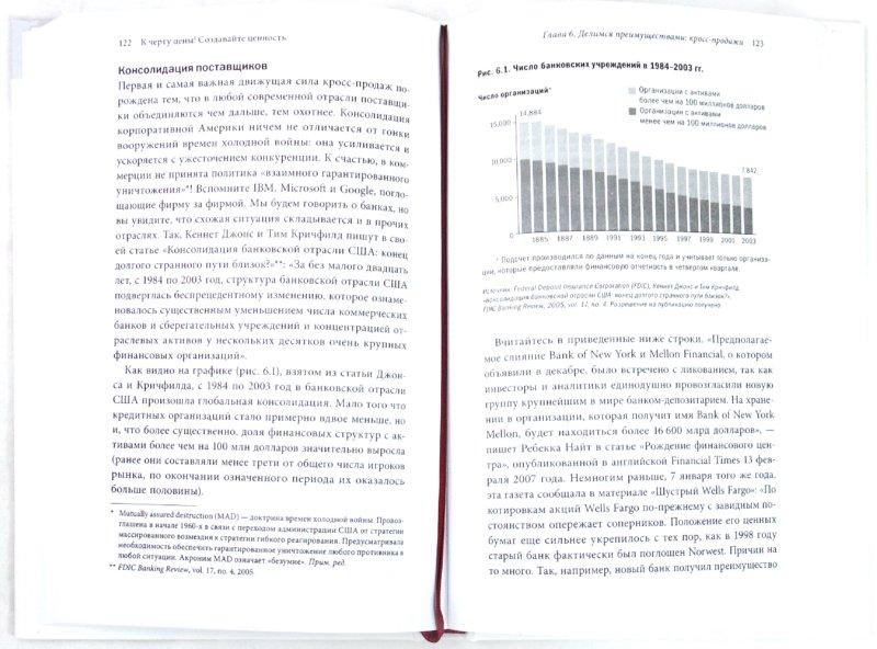 Иллюстрация 1 из 11 для К черту цены! Создавайте ценность. СПИН-продажи в новых условиях - Снайдер, Кирнс | Лабиринт - книги. Источник: Лабиринт