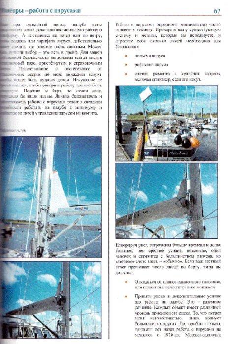 Иллюстрация 1 из 2 для Управление парусной яхтой в одиночку - Алэстер Бучан | Лабиринт - книги. Источник: Лабиринт