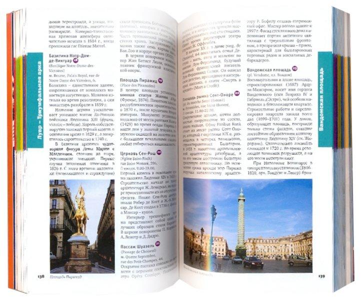 Иллюстрация 1 из 6 для Париж и замки Луары - Кусый, Бурдакова, Сартан | Лабиринт - книги. Источник: Лабиринт