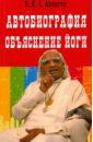 Автобиография. Объяснение йоги, Айенгар Беллур Кришнамачар Сундараджа