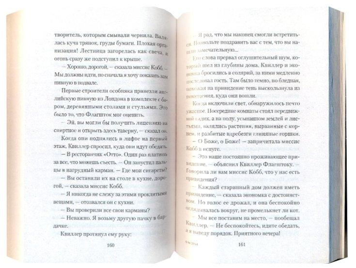 Иллюстрация 1 из 6 для Кот, который знал Шекспира - Лилиан Браун | Лабиринт - книги. Источник: Лабиринт