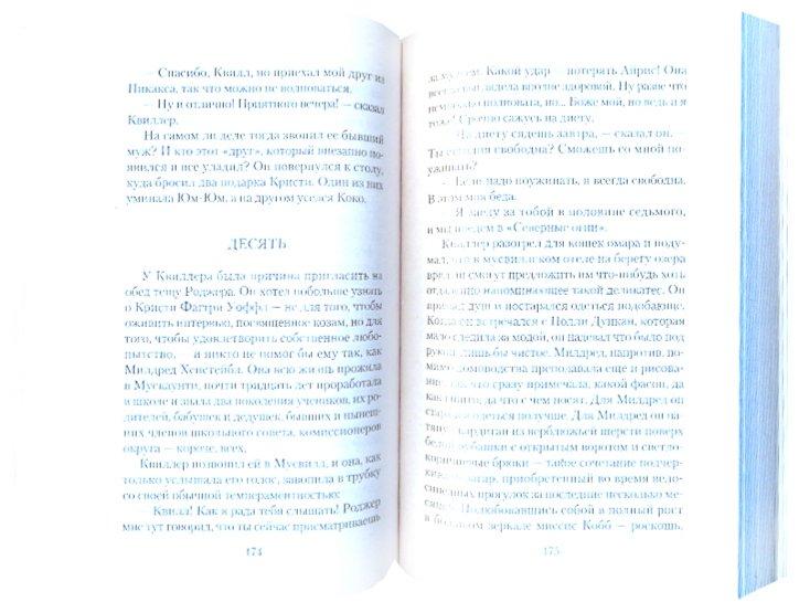 Иллюстрация 1 из 21 для Кот, который разговаривал с привидениями - Лилиан Браун | Лабиринт - книги. Источник: Лабиринт