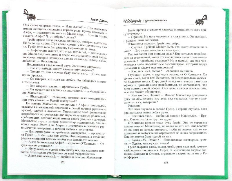 Иллюстрация 1 из 15 для Шкатулка с драгоценностями - Анна Дэвис | Лабиринт - книги. Источник: Лабиринт