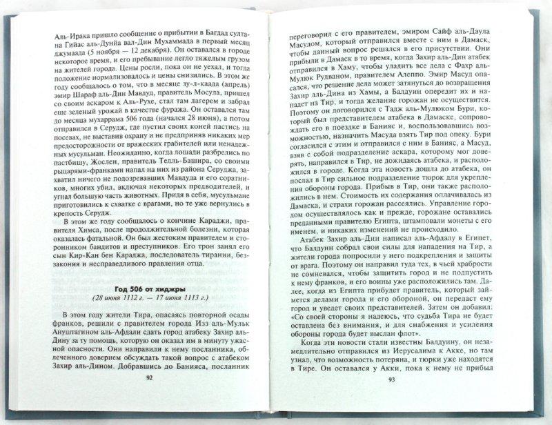 Иллюстрация 1 из 53 для Дамасские хроники крестоносцев - Гамильтон Гибб   Лабиринт - книги. Источник: Лабиринт