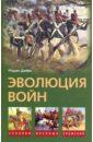 Скачать Дэйви Эволюция войн Центрполиграф В своей книге Морис Бесплатно