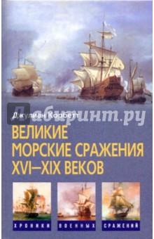Великие морские сражения XVI-XIX веков