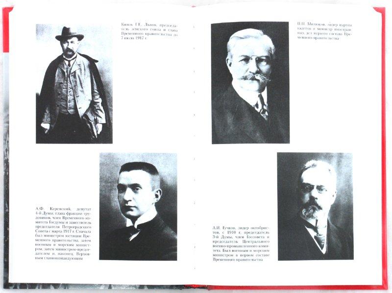 Иллюстрация 1 из 21 для Февральская революция - Георгий Катков | Лабиринт - книги. Источник: Лабиринт