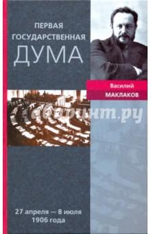 Первая Государственная Дума. Воспоминания современника. 27 апреля - 8 июля 1906 года