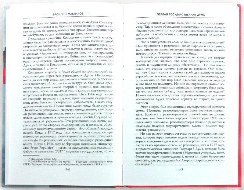 Иллюстрация 1 из 17 для Первая Государственная Дума. Воспоминания современника. 27 апреля - 8 июля 1906 года - Василий Маклаков | Лабиринт - книги. Источник: Лабиринт