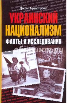 Украинский национализм. Факты и исследования рунов валентин александрович история украины вымыслы и факты
