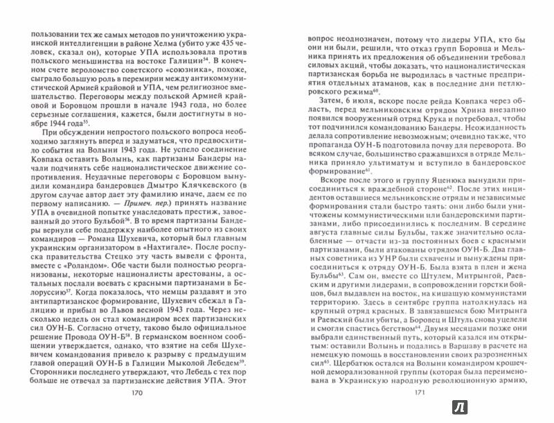 Иллюстрация 1 из 7 для Украинский национализм. Факты и исследования - Джон Армстронг | Лабиринт - книги. Источник: Лабиринт