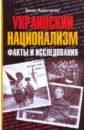 Украинский национализм. Факты и исследования, Армстронг Джон