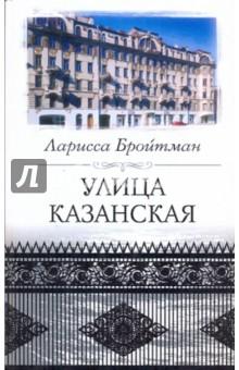 Улица Казанская