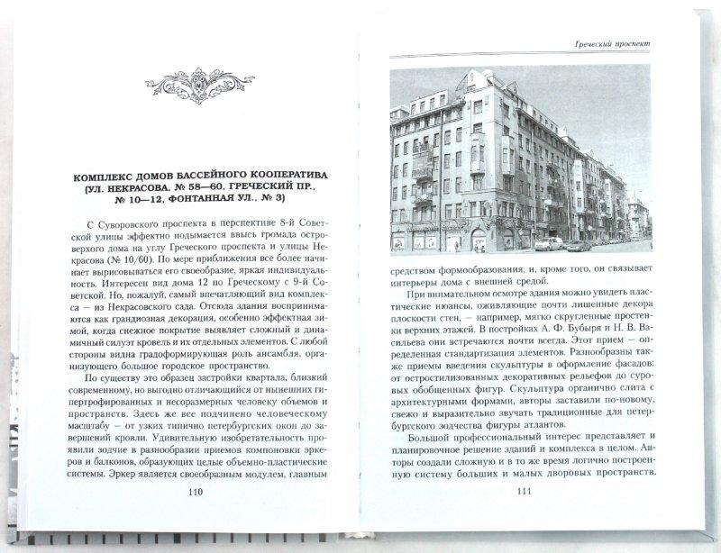 Иллюстрация 1 из 8 для Греческий проспект - Векслер, Исаченко | Лабиринт - книги. Источник: Лабиринт
