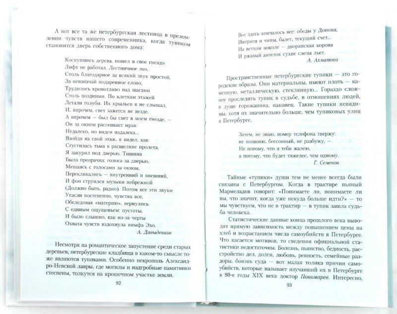 Иллюстрация 1 из 5 для Мой Петербург - Валентина Лелина | Лабиринт - книги. Источник: Лабиринт