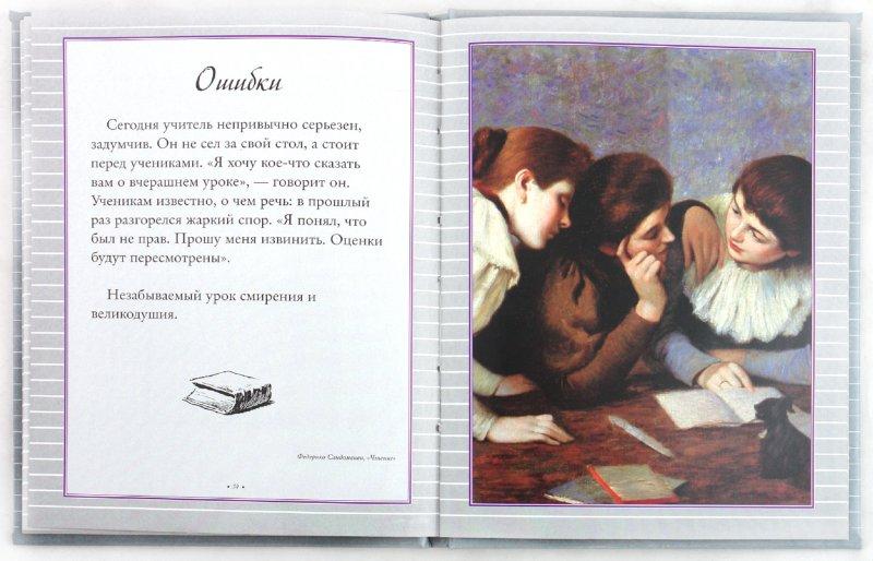 Иллюстрация 1 из 4 для Лучшему учителю - Лидия Риба | Лабиринт - книги. Источник: Лабиринт