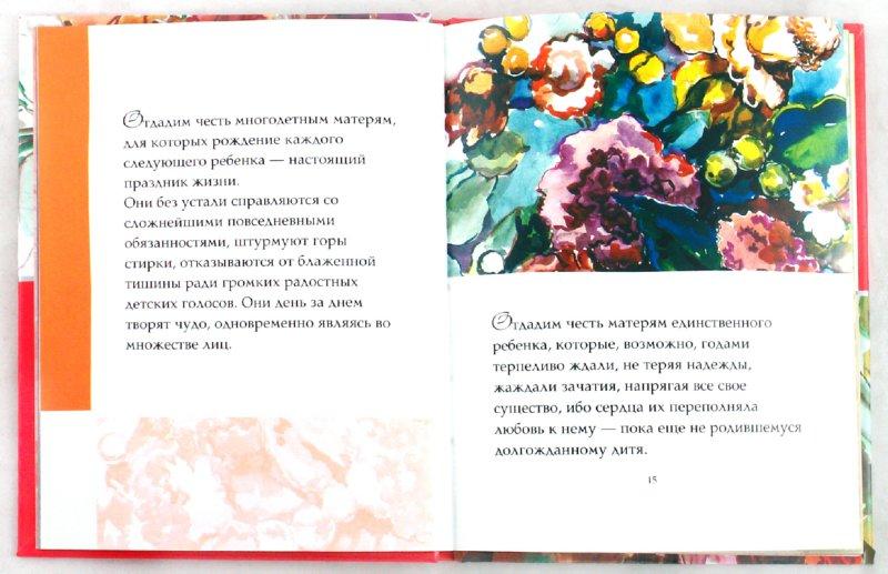 Иллюстрация 1 из 7 для Моей маме - Лидия Риба | Лабиринт - книги. Источник: Лабиринт