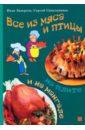 Скачать Лазерсон Все из мяса Центрполиграф Книга - подлинная энциклопедия бесплатно