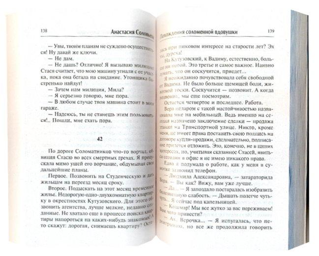 Иллюстрация 1 из 9 для Похождения соломенной вдовушки - Анастасия Соловьева | Лабиринт - книги. Источник: Лабиринт