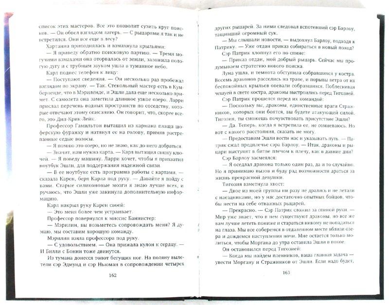 Иллюстрация 1 из 12 для Слезы дракона - Брайан Дэвис | Лабиринт - книги. Источник: Лабиринт
