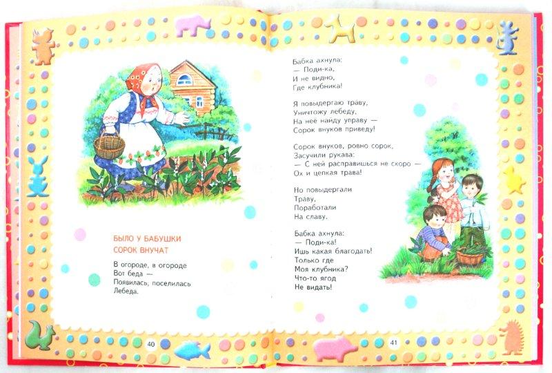 Иллюстрация 1 из 17 для Детям - Агния Барто | Лабиринт - книги. Источник: Лабиринт