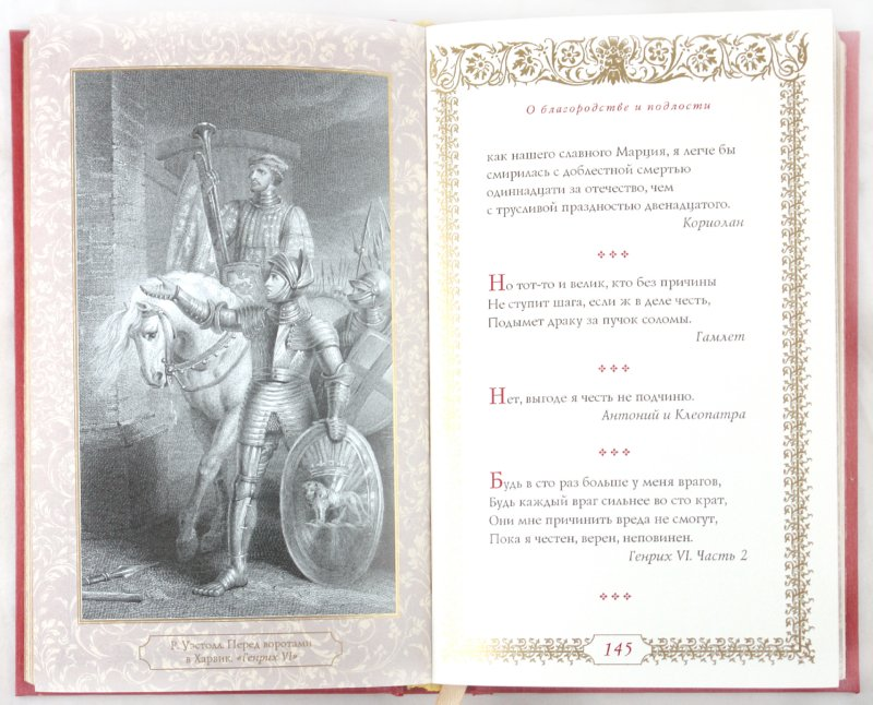 Иллюстрация 1 из 31 для Бесценные мысли (в футляре) - Уильям Шекспир | Лабиринт - книги. Источник: Лабиринт