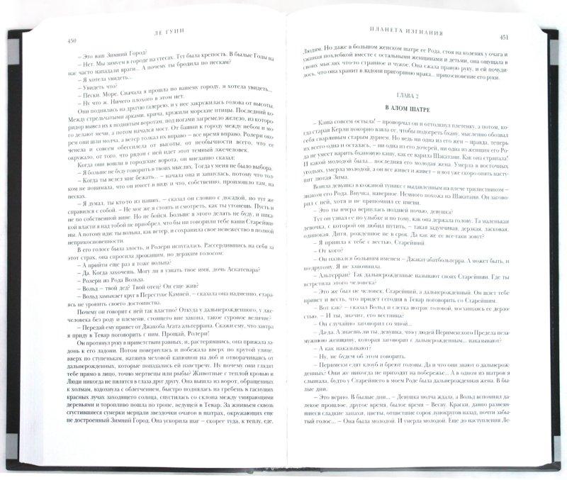 Иллюстрация 1 из 17 для Хайнский цикл - Гуин Ле | Лабиринт - книги. Источник: Лабиринт
