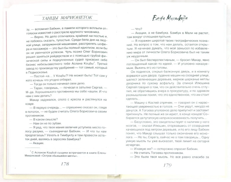 Иллюстрация 1 из 10 для Танцы марионеток - Елена Михалкова   Лабиринт - книги. Источник: Лабиринт