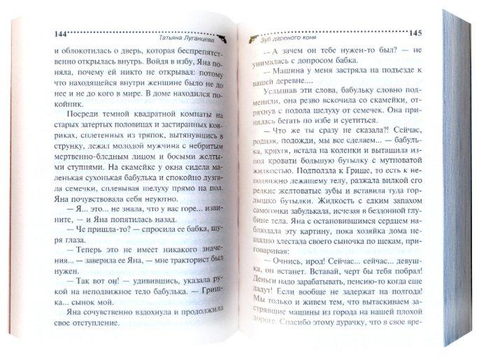Иллюстрация 1 из 4 для Зуб дареного коня - Татьяна Луганцева | Лабиринт - книги. Источник: Лабиринт