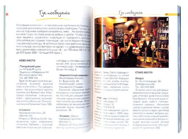 Иллюстрация 1 из 6 для Прага - Бене, Хольцбахова | Лабиринт - книги. Источник: Лабиринт