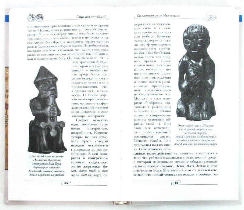 Иллюстрация 1 из 51 для Средневековая Исландия - Режи Буайе | Лабиринт - книги. Источник: Лабиринт
