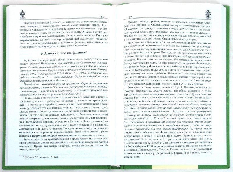 Иллюстрация 1 из 31 для Путь из варяг в греки. Тысячелетняя загадка истории - Юрий Звягин | Лабиринт - книги. Источник: Лабиринт