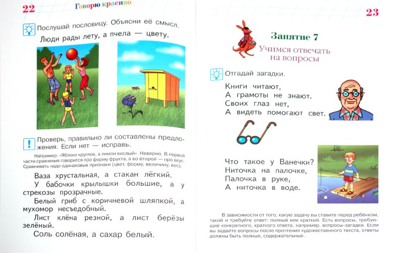 Иллюстрация 1 из 19 для Говорю красиво: для детей 6-7 лет. В 2 частях. Часть 1 - Наталья Володина | Лабиринт - книги. Источник: Лабиринт