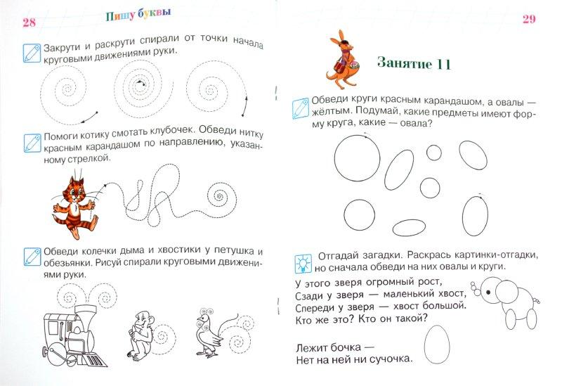 Иллюстрация 1 из 10 для Пишу буквы: для детей 5-6 лет. В 2-х частях. Часть 1 - Наталья Володина   Лабиринт - книги. Источник: Лабиринт