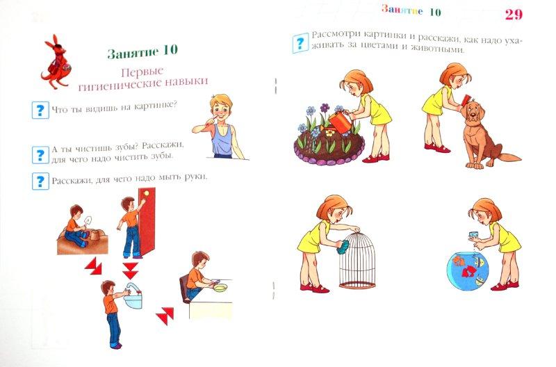 Иллюстрация 1 из 25 для Познаю мир: для детей 4-5 лет. В 2-х частях. Часть 1 - Валентина Егупова | Лабиринт - книги. Источник: Лабиринт