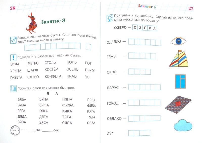 Иллюстрация 1 из 13 для Читаю слова и предложения. Для детей 5-6 лет. В 2-х частях. Часть 2 - Светлана Пятак | Лабиринт - книги. Источник: Лабиринт