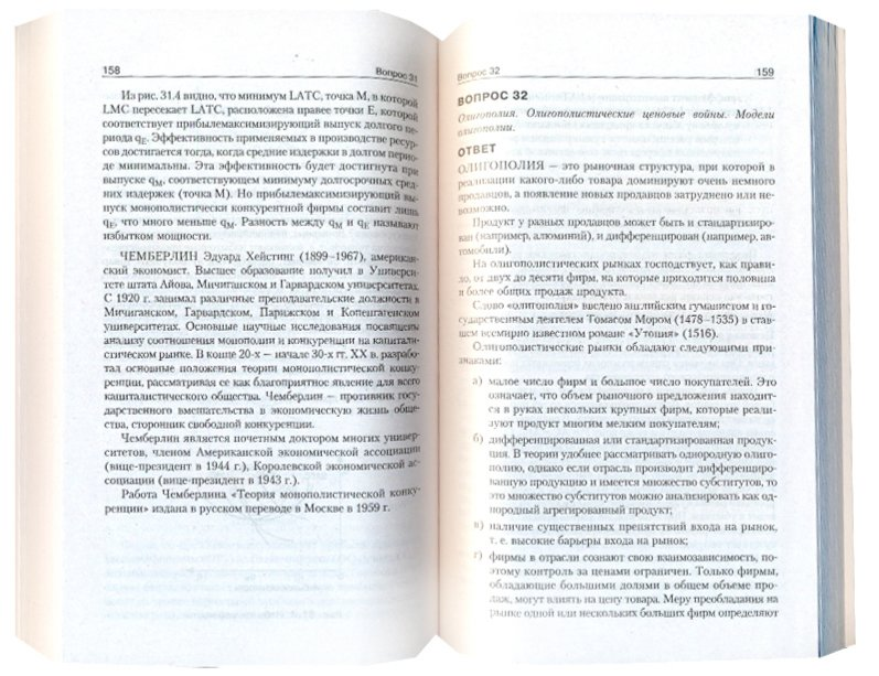 Иллюстрация 1 из 4 для Микроэкономика. Завтра экзамен. 8-е издание - Вечканов, Вечканова | Лабиринт - книги. Источник: Лабиринт