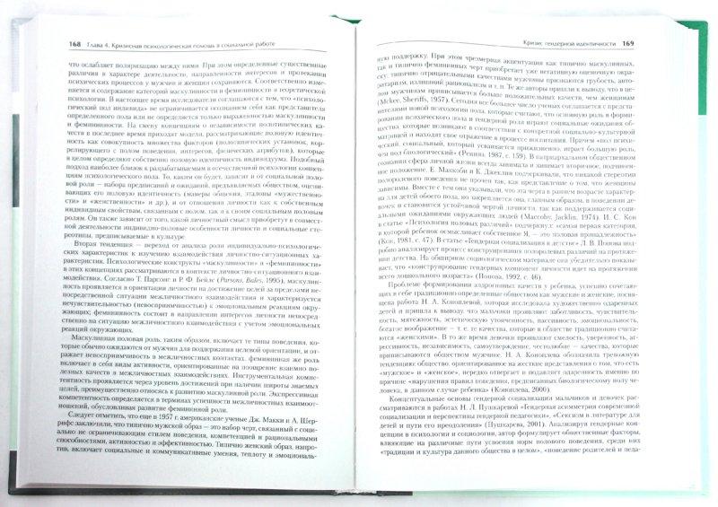 Иллюстрация 1 из 10 для Психология социальной работы: Учебник для вузов. 2-е издание | Лабиринт - книги. Источник: Лабиринт