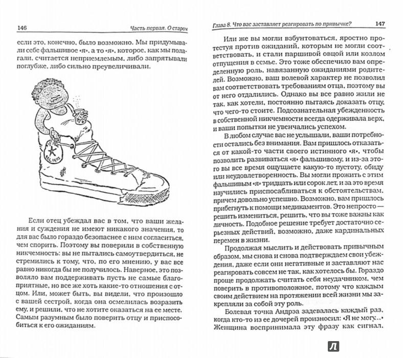 Иллюстрация 1 из 13 для Когда дети испытывают ваше терпение и как с этим бороться - Бонни Харрис | Лабиринт - книги. Источник: Лабиринт