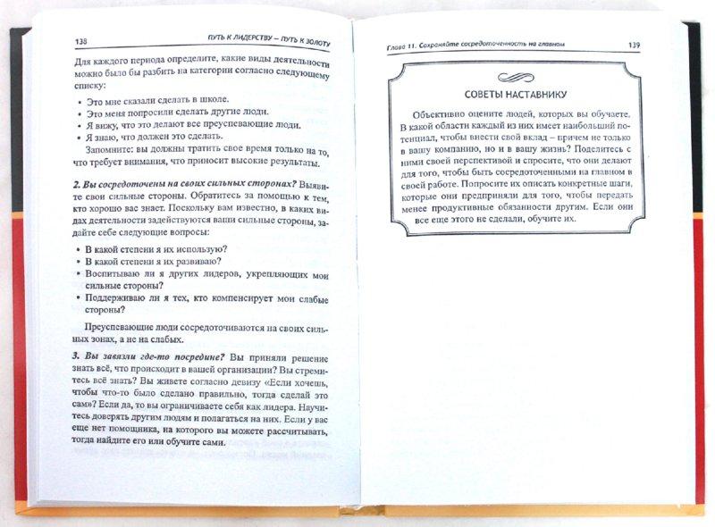 Иллюстрация 1 из 10 для Путь к лидерству - путь к золоту - Джон Максвелл | Лабиринт - книги. Источник: Лабиринт