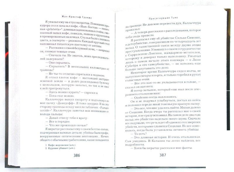 Иллюстрация 1 из 5 для Присягнувшие Тьме - Жан-Кристоф Гранже | Лабиринт - книги. Источник: Лабиринт